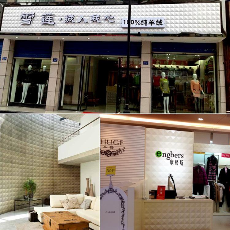 Clothes Store Company Logo 3D Laminated PVC Panel
