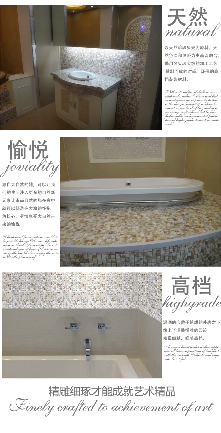 shell mosaic tile feature